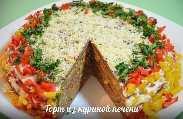 Торт из куриной печени фото