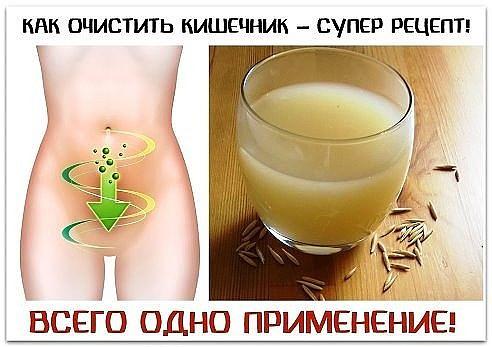 СУПЕР-СКРАБ для кишечника