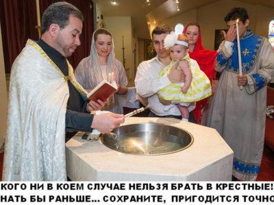 КОГО НИ В КОЕМ СЛУЧАЕ НЕЛЬЗЯ БРАТЬ В КРЕСТНЫЕ