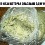 Бесценный рецепт мази, которая избавит Вас от варикоза и рожистого воспаления. Секрет грузинских знахарей раскрыт!