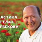 Метод быстрого восстановления зрения по Норбекову
