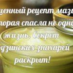 Бесценный рецепт мази, которая спасла не одну жизнь. Секрет грузинских знахарей раскрыт!