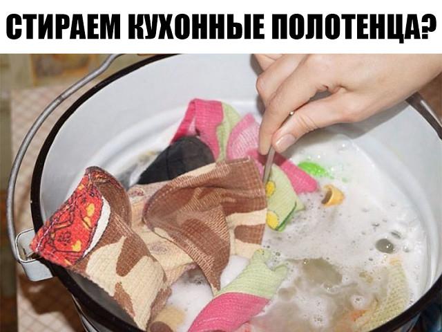 Хочу поделиться способом стирки кухонных полотенец - может, быть кто-то его знает, а кому-то может, быть пригодится. Я пользуюсь этим рецептом лет 20