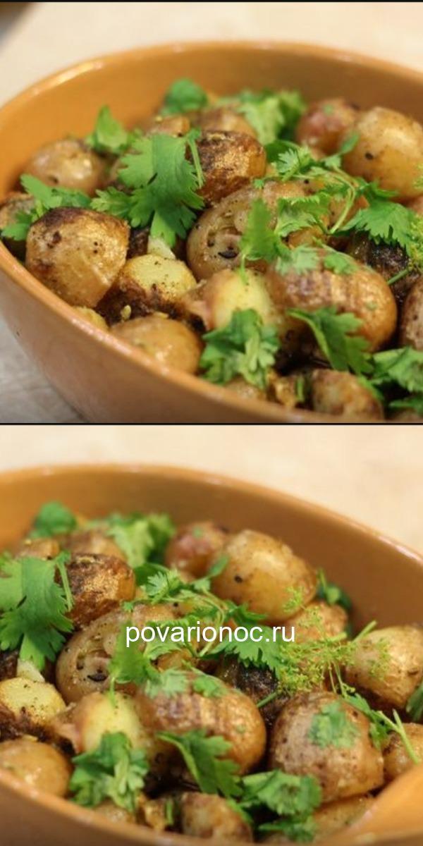 Любите молодую картошечку? Тогда попробуйте приготовить ее по этому рецепту