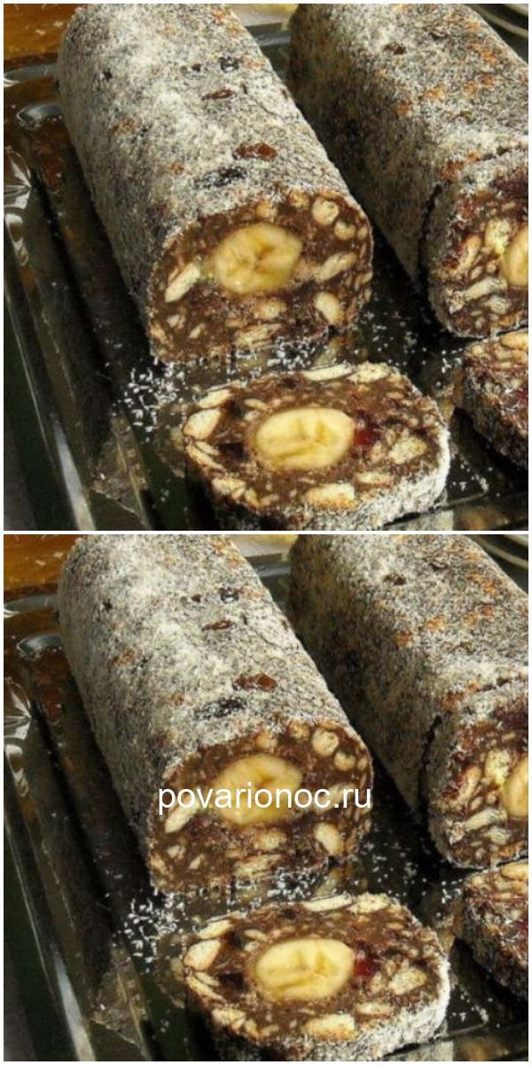 Сладкая колбаска из печенья с бананом и кокосом (без выпекания). Сказать что это вкусно, значит ничего не сказать