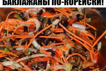 Баклажаны по-корейски! Даже если придумали это блюдо не в Корее, мы его все равно любим! Отличный пряный салат