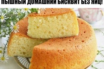 Пышный домашний бисквит без яиц!