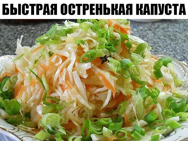 БЫСТРАЯ ОСТРЕНЬКАЯ КАПУСТА!