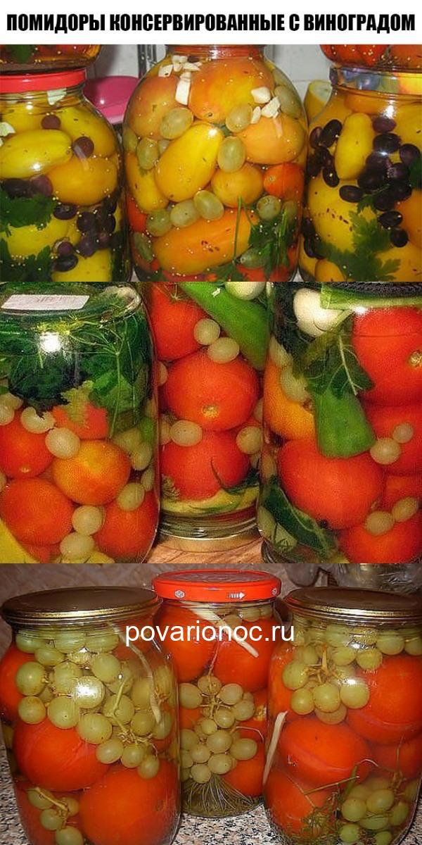 Очень вкусные помидоры консервированные с виноградом с пикантным вкусом.