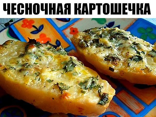 Чесночная картошечка