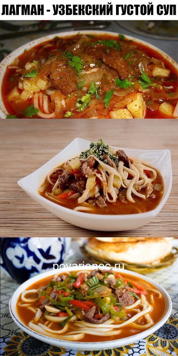 Лагман — узбекский густой суп — простое в приготовление аппетитное блюдо