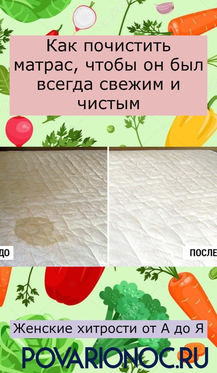 Как почистить матрас, чтобы он был всегда свежим и чистым