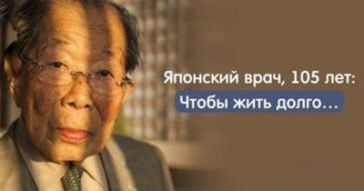 Японский врач, 105 лет: «ХВАТИТ СИДЕТЬ НА ДИЕТЕ И ПОСТОЯННО СПАТЬ!» ЧТОБЫ ЖИТЬ ДОЛГО…