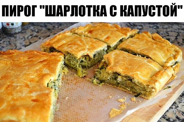 """ПИРОГ """"ШАРЛОТКА С КАПУСТОЙ"""". Готовое блюдо Вас удивит!"""