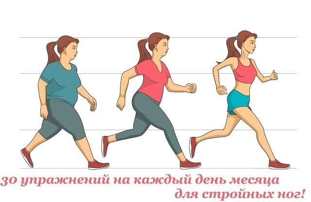 30 упражнений на каждый день месяца для стройных ног! Я не знаю более эффективной тренировки