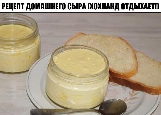 На завтрак не стоит ломать голову: рецепт домашнего сыра (хохланд отдыхает!)