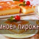 """""""Умное пирожное""""."""