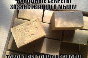 Народные секреты хозяйственного мыла! Такого вы точно не знали!