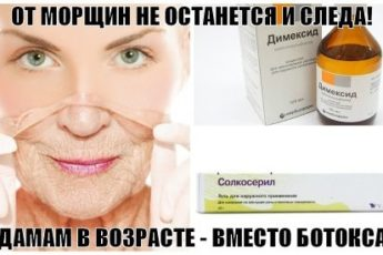 ДАМАМ В ВОЗРАСТЕ - ВМЕСТО БОТОКСА.