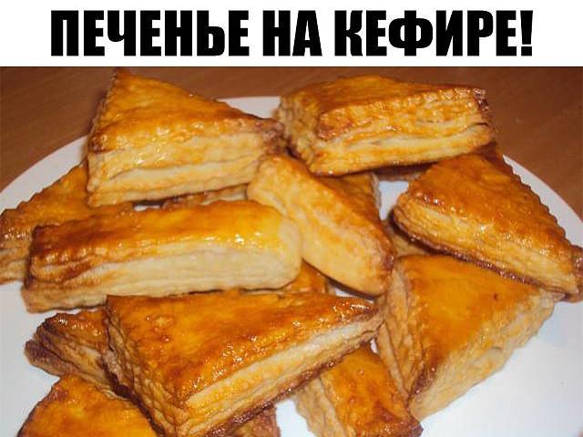 Печенье на кефире!! Не помню откуда рецепт, но моя семья очень любит такое печенье.