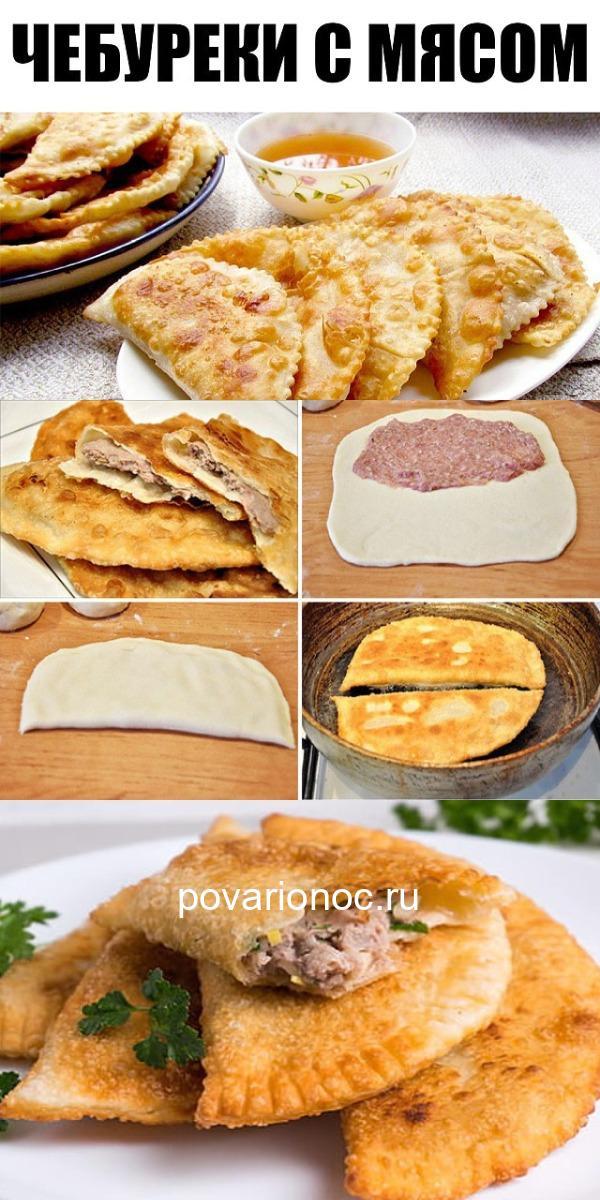 Чебуреки с мясом. Очень удачное хрусткое тесто!