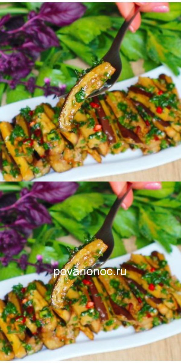 Подсказали на рынке как вкусно приготовить «Острую закуску из баклажан»!