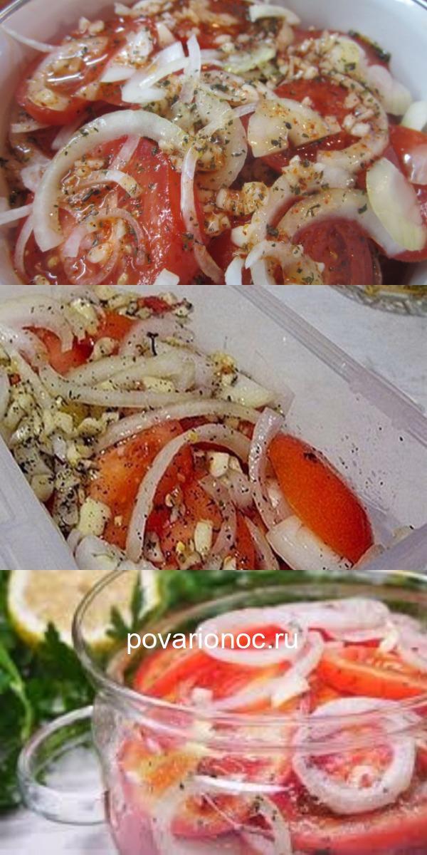 Закуска из помидоров с луком к шашлыку! Вот это закуска!