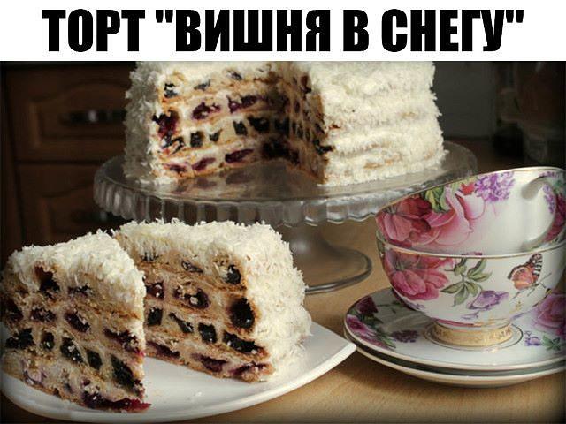 Торт «Вишня в снегу» — пальчики оближите!